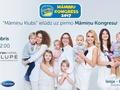 Māmiņas tiksies grandiozā gada pasākumā  - Māmiņu Kongresā 2017